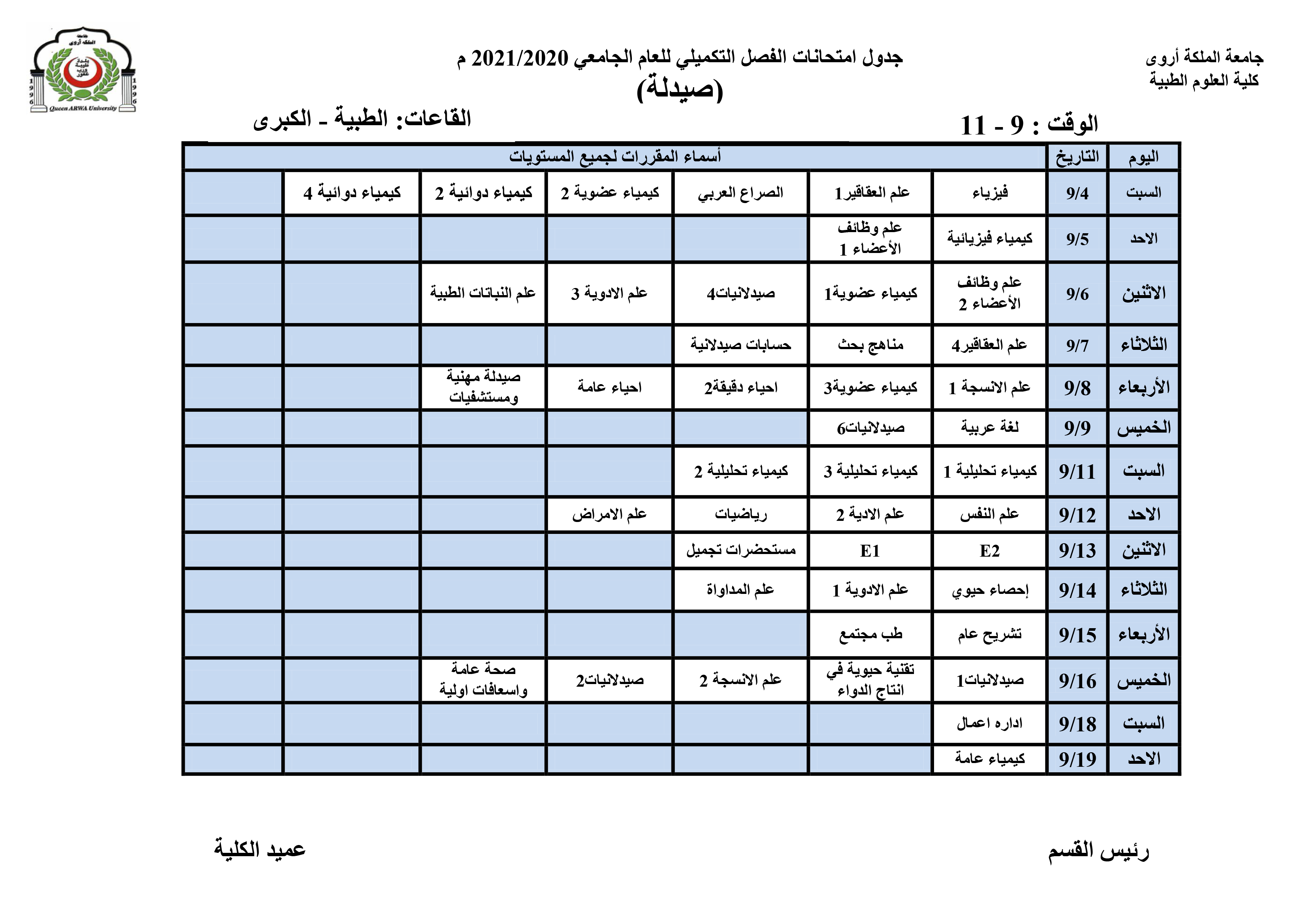 جداول امتحانات الفصل التكميلي (الصيفي) للعام الجامعي 2020/2021 م