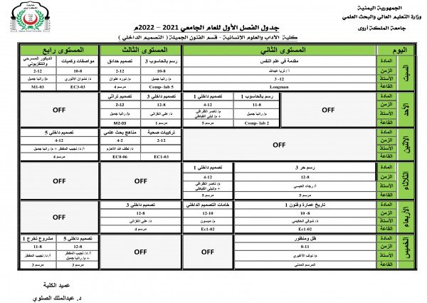Lecture schedules