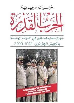 5 كتب تفضح فساد المؤسسات العسكرية في بلادها - University Journal