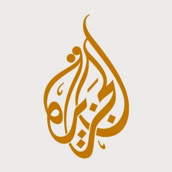 """الجزيرة تطلق خدمة الأخبار العاجلة عبر """"تلغرام"""" - صحيفة الجامعة"""