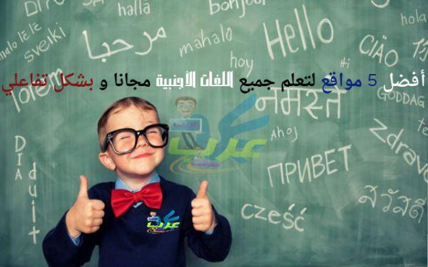 3 خطوات بسيطة تساعدك على تعلم أي لغة في 90 يوما - University Journal