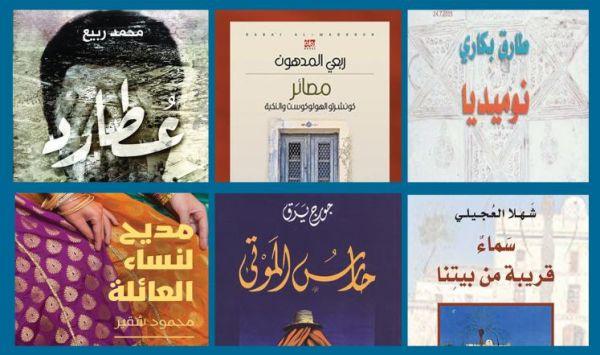 جائزة البوكر العربية 2016 تعلن قائمتها القصيرة - University Journal