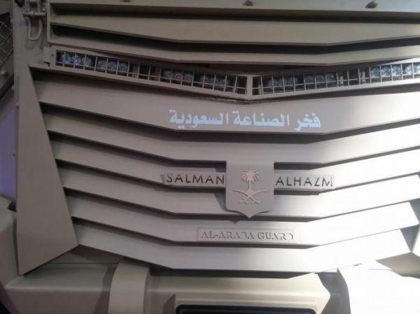 بالصور .. مدرعة «سلمان الحزم» سعودية الصنع بمواصفات عالمية - صحيفة الجامعة