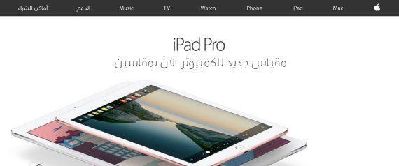 أخيراً: موقع Apple الالكتروني يتحدث العربية! - صحيفة الجامعة