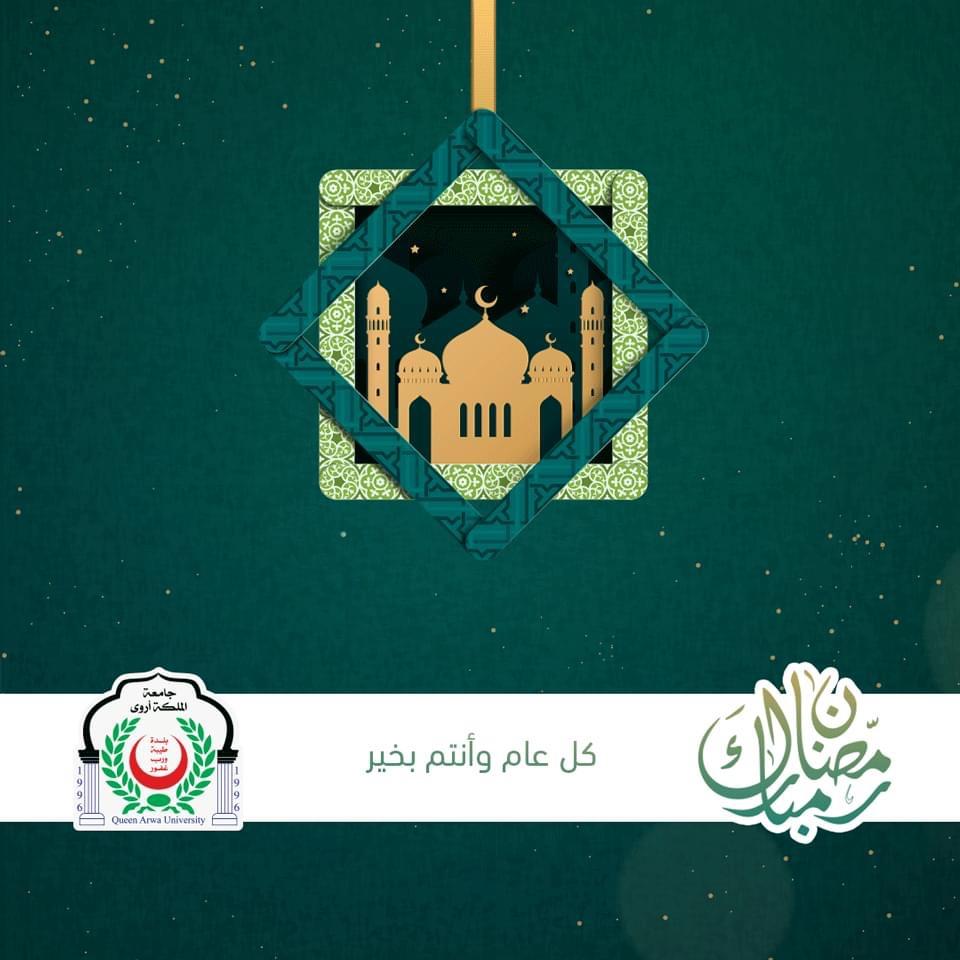دار الإفتاء: يوم غدٍ الاثنين هو المتمم لشهر شعبان والثلاثاء أول أيام شهر رمضان - University Journal