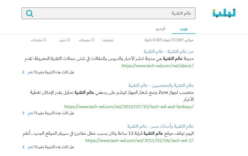 لَبلِب .. محرك بحث عربي يعتمد الذكاء الاصطناعي