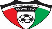 الفيفا يهدد بإيقاف الكويت بسبب التدخل الحكومي