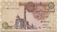 الأسباب الحقيقية لتآكل الجنيه المصري