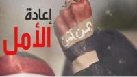 إعادة بناء اليمن.. كتاب جديد يوثق عاصفة الحزم من اصدار مركز الملك فيصل