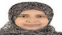 الدكتورة غانية النقيب تفوز بجائزة ( السفير فونديشن ) لسنة 2016 لأبحاثها المهتمة بعلوم الغذاء