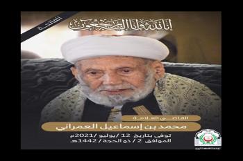 رحيل مفتي الجمهورية اليمنية العلامة القاضي/ محمد إسماعيل العمراني