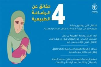 برنامج أممي يدعو الأمهات اليمنيات إلى الحرص على الرضاعة الطبيعية