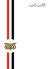 قانون العمل رقم (5) لسنة 1995 وتعديلاته - الجمهورية اليمنية