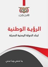 الرؤية الوطنية لبناء الدولة اليمنية الحديثة