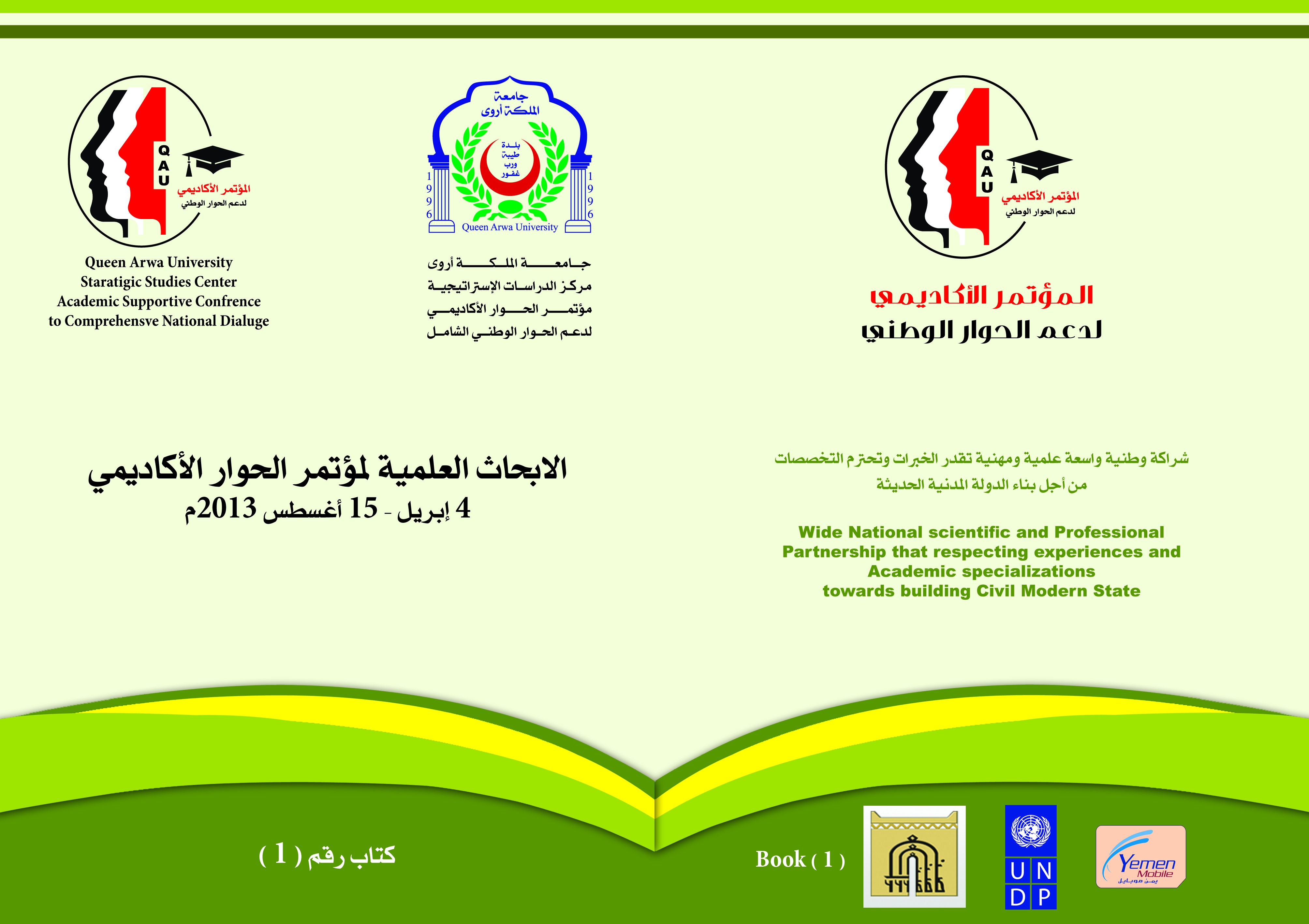 Researchs submitted to the academic conference to support the comprehensive national dialogue