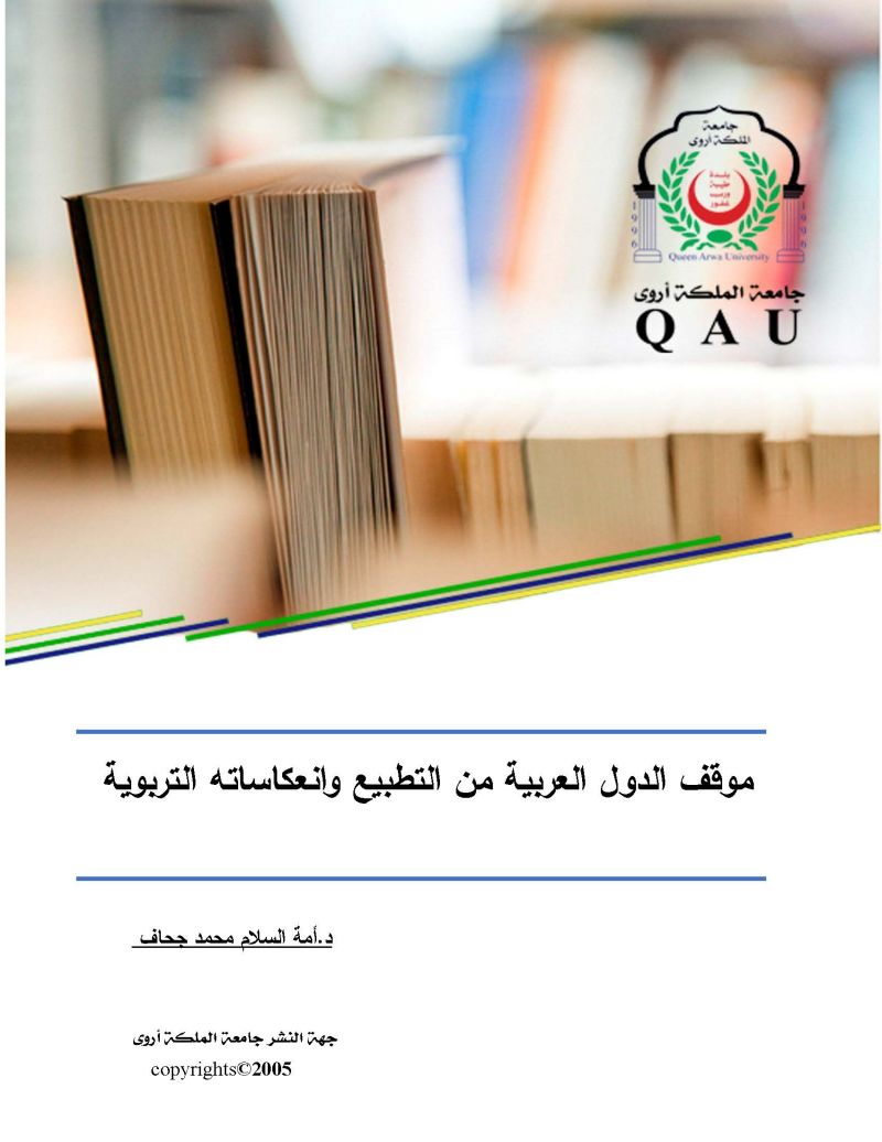 موقف الدول العربية من التطبيع وانعكاساتها التربوية