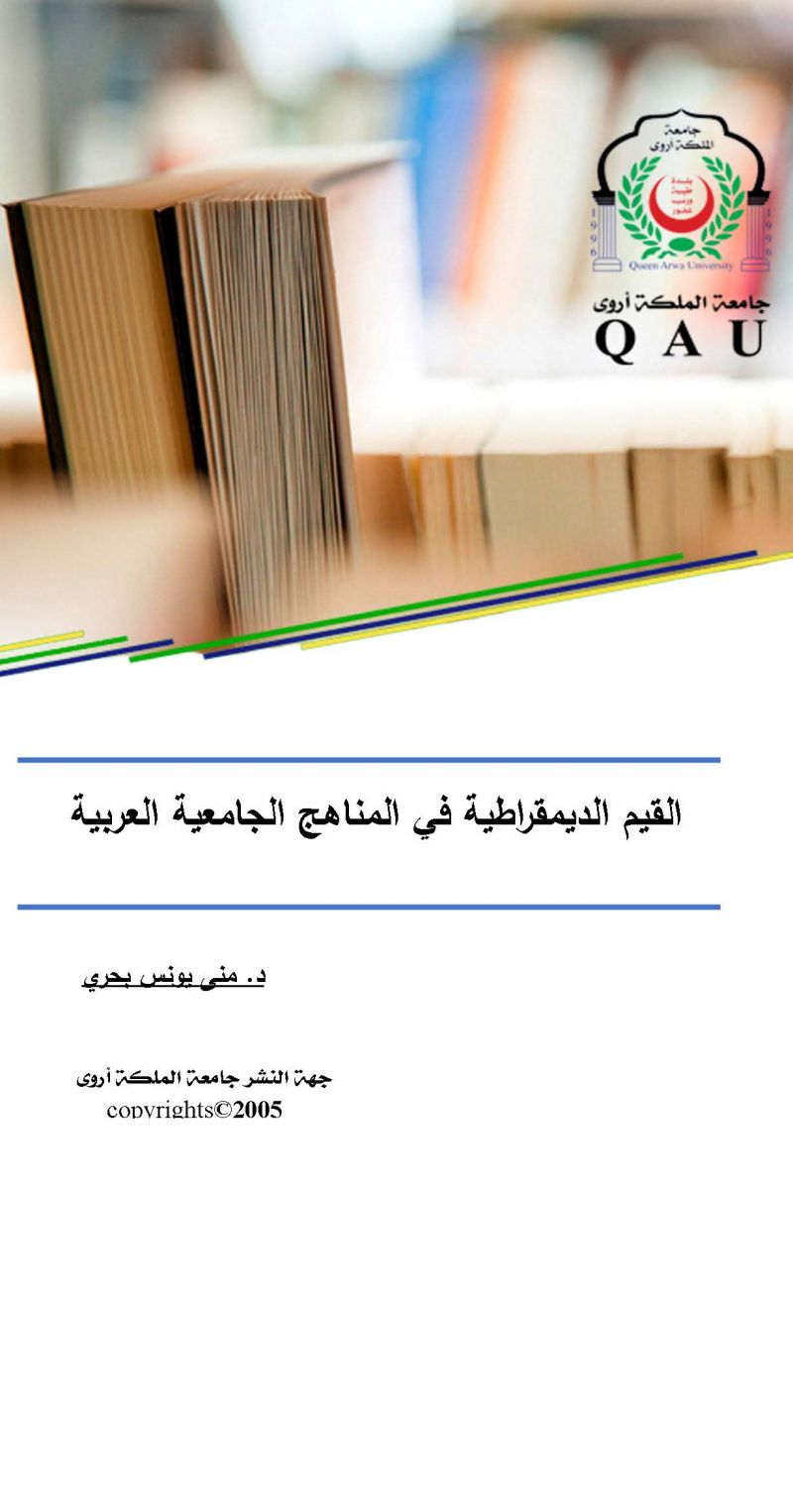 القيم الديمقراطية في المناهج الجامعية العربية