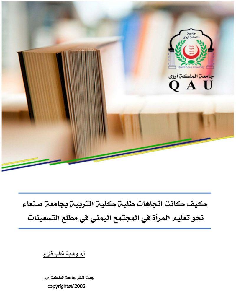 كيف كانت اتجاهات طلبة كلية التربية بجامعة صنعاء نحو تعليم المرأة في المجتمع اليمني في مطلع التسعينات