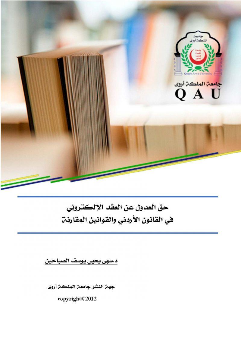 حق العدول عن العقد الإلكتروني في القانون الأردني والقوانين المقارنة