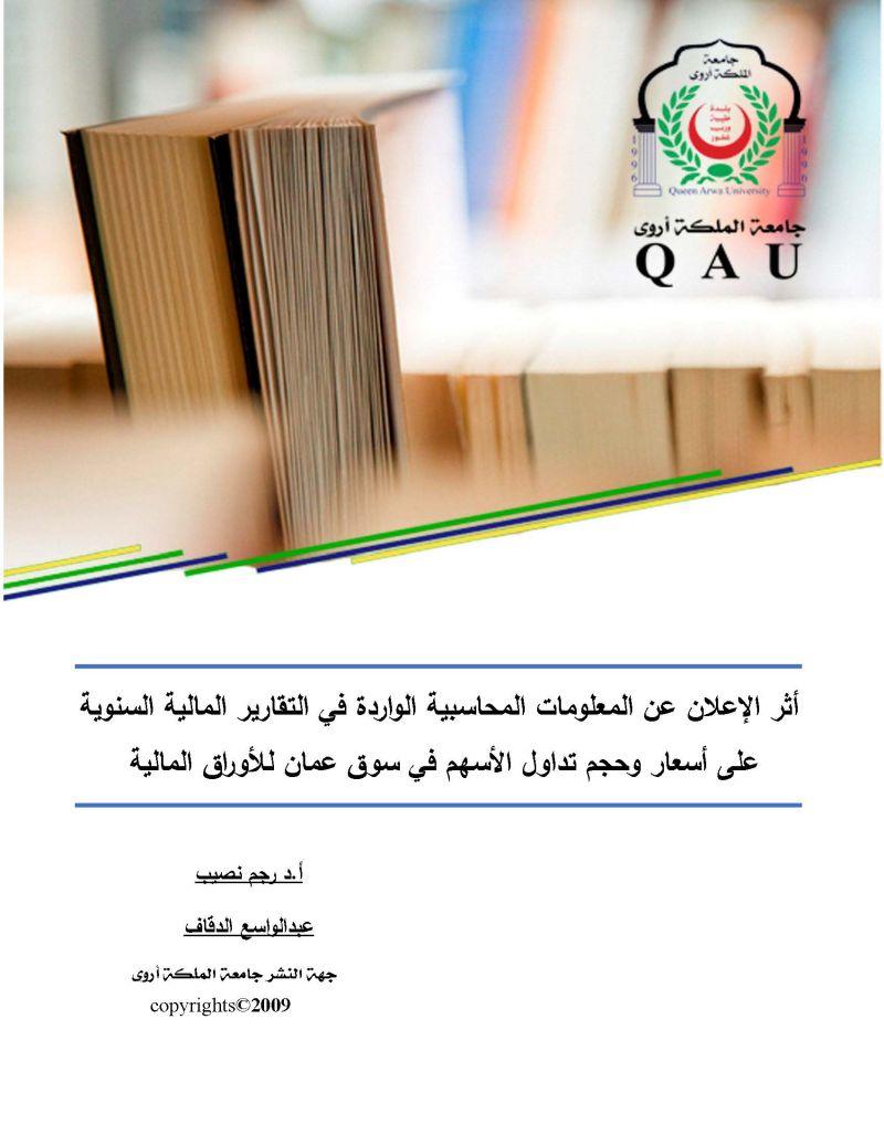 أثر الإعلان عن المعلومات المحاسبية الواردة في التقارير المالية السنوية على أسعار وحجم تداول الأسهم في سوق عمان للأوراق المالية