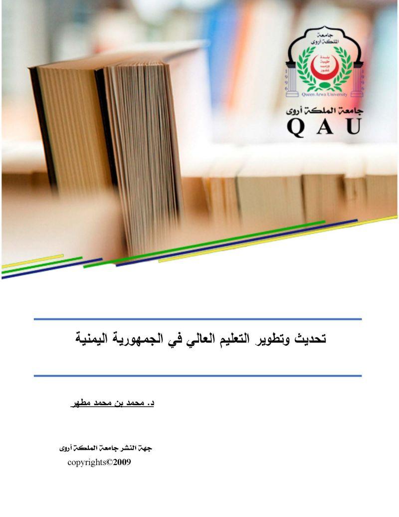 تحديث وتطوير التعليم العالي في الجمهورية اليمنية