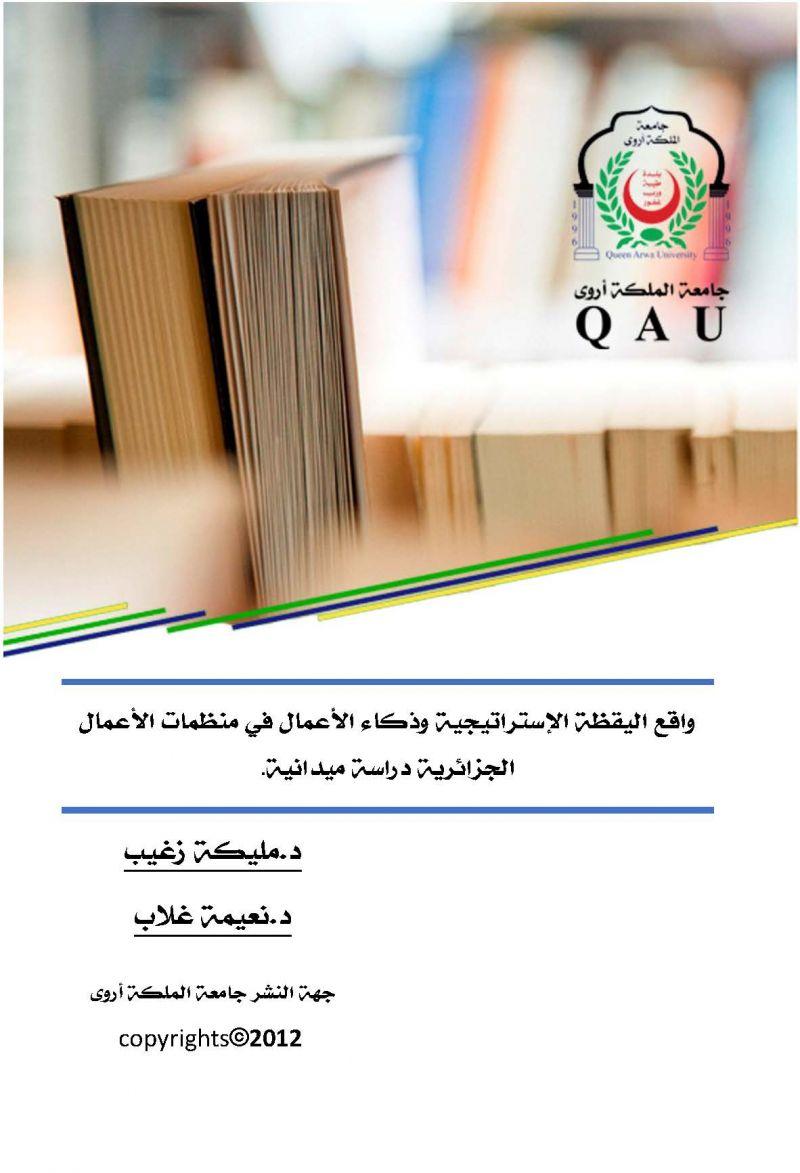 واقع اليقظة الإستراتيجية وذكاء الأعمال في منظمات الأعمال الجزائرية دراسة ميدانية