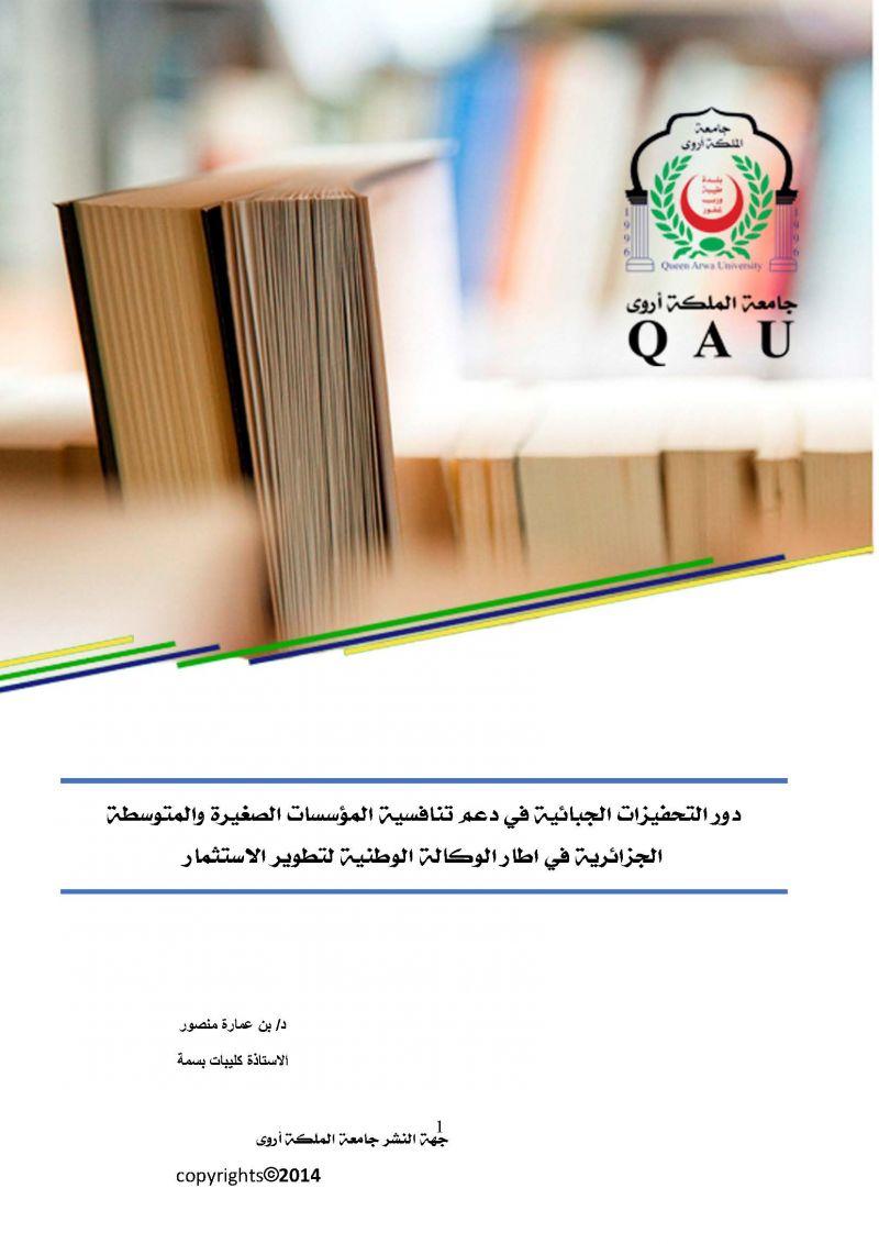 دور التحفيزات الجبائية في دعم تنافسية المؤسسات الصغيرة والمتوسطة الجزائرية في اطار الوكالة الوطنية لتطوير الاستثمار