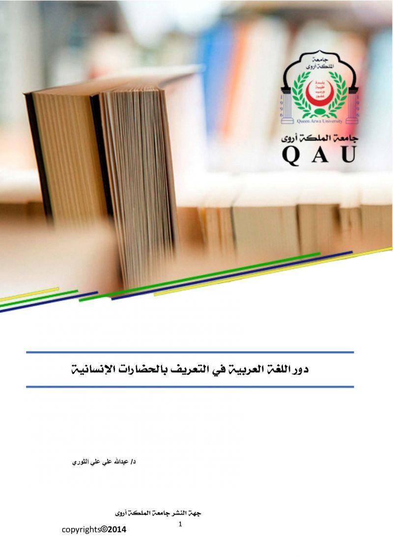 دور اللغة العربية في التعريف بالحضارات الانسانية
