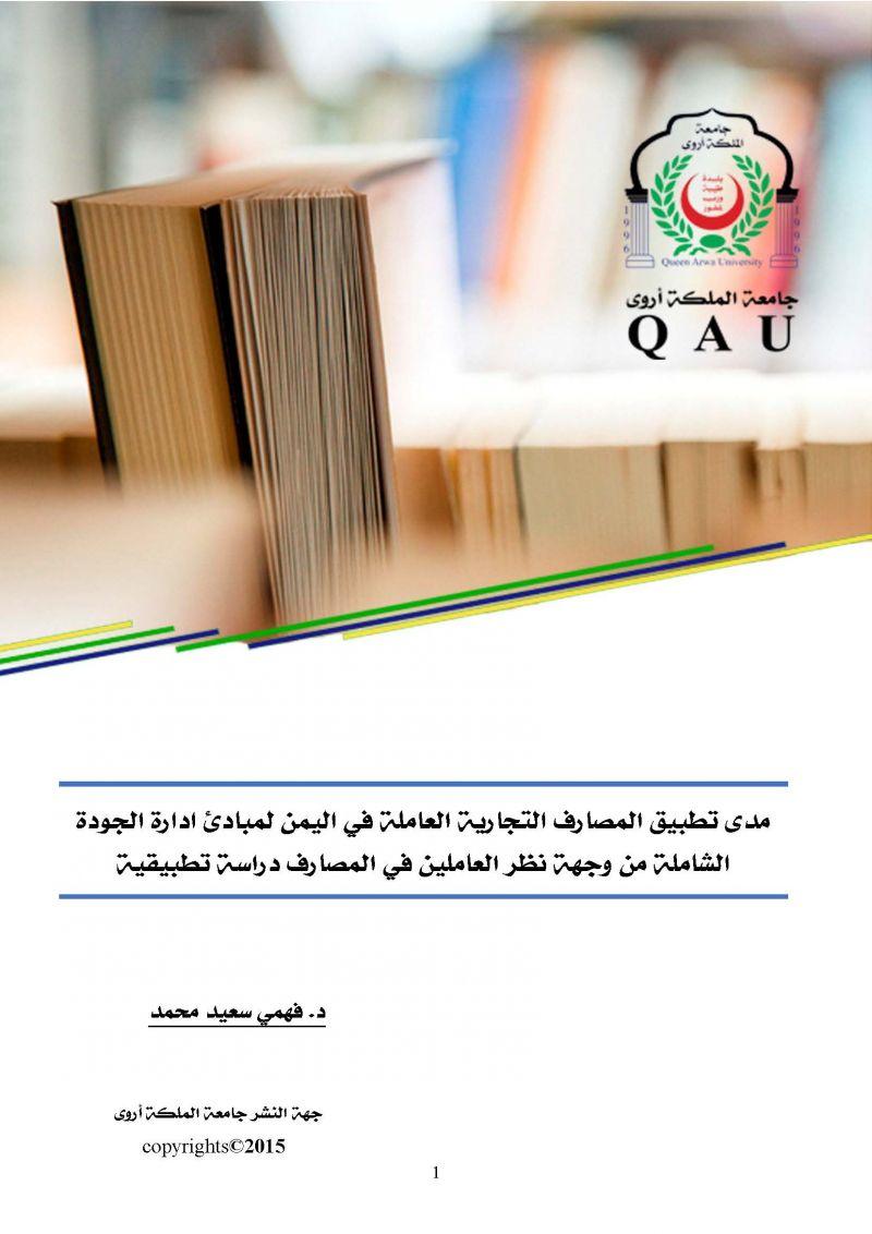 مدى تطبيق المصارف التجارية العاملة في اليمن لمبادئ إدارة الجودة الشاملة من وجهة نظر العاملين في المصارف