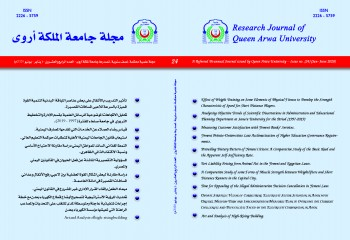 Research Journal of University Arwa Queen 24th