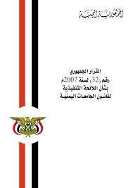 القرار الجمهوري رقم  (32 ) لسنة 2007م بشأن اللائحة التنفيذية لقانون الجامعات اليمنية