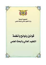 قوانين ولوائح وأنظمة التعليم العالي والبحث العلمي في الجمهورية اليمنية