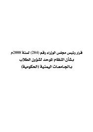 قرار رئيس مجلس الوزراء رقم (284)لسنة 2008م بشأن النظام الموحد لشؤون الطالب بالجامعـات اليمنية (الحكومية)