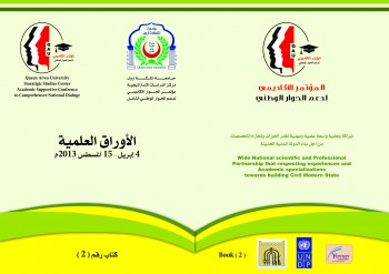 Scientific papers issued by the academic conference in support of the comprehensive national dialogue conference