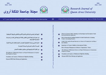 Research Journal of University Arwa Queen 25th