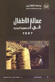 عمالة الاطفال في الجمهورية اليمنية