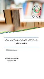 مؤسسات التعليم العالي في الجمهورية اليمنية ونوعية ما تقدمه من تعليم