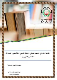 القانون الدولي والبعد الأمني والإستراتيجي والتاريخي للممرات المائية العربية