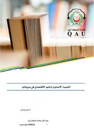 التنمية الانسانية والنمو الاقتصادي في موريتانيا