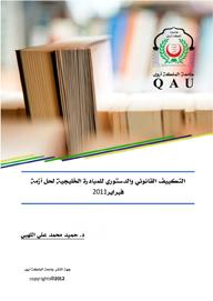 التكيف القانوني والدستوري للمبادرة الخليجية لحل أزمة فبراير 2011