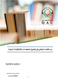 دور القضاء الوطني في تطبيق المعاهدات والإتفاقيات الدولية