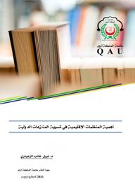أهمية المنظمات الإقليمية في تسوية المنازعات الدولية