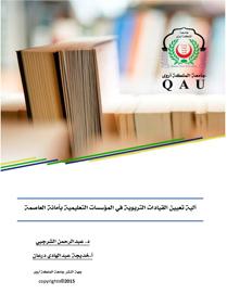 آلية تعيين القيادات التربوية في المؤسسات التعليمية بأمانة العاصمة