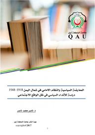 المعارضة السياسية والنظام الامامي في شمال اليمن 1918-1948 دراسة للأنداء السياسي في ظل الواقع الاجتماعي