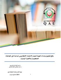 واقع تطبيق وحدات الجودة لمعيار الاعتماد الاكاديمي (بداية) في الجامعات الحكومية والاهلية اليمنية