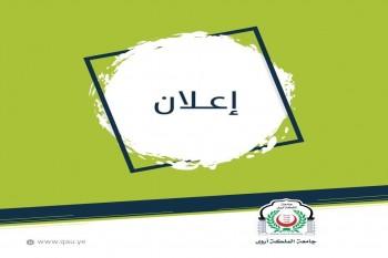 تنبية بشان تحري الدقه في مشاركة اخبار الجامعة