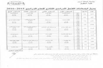 كلية الحقوق -  جدول امتحانات الفصل الدراسي الثاني للعام 2015-2016