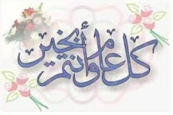 الملكة أروى تهنىء الأمة العربية والاسلامية بمناسبة عيد الفطر المبارك
