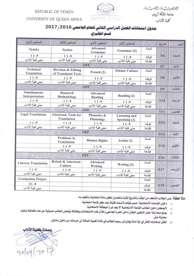 جداول ومواعيد اختبارات الفصل الدراسي الثاني للعام الدراسي 2017/2016م