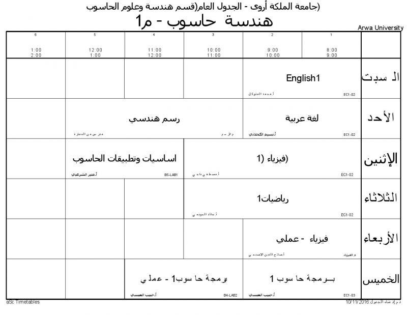 جدول المحاضرات الدراسية للعام 2016-2017 كلية الهندسه وعلوم الحاسوب (قسم الحاسوب)